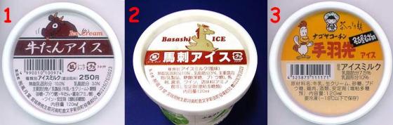 Productos-con-sabores-raros-1