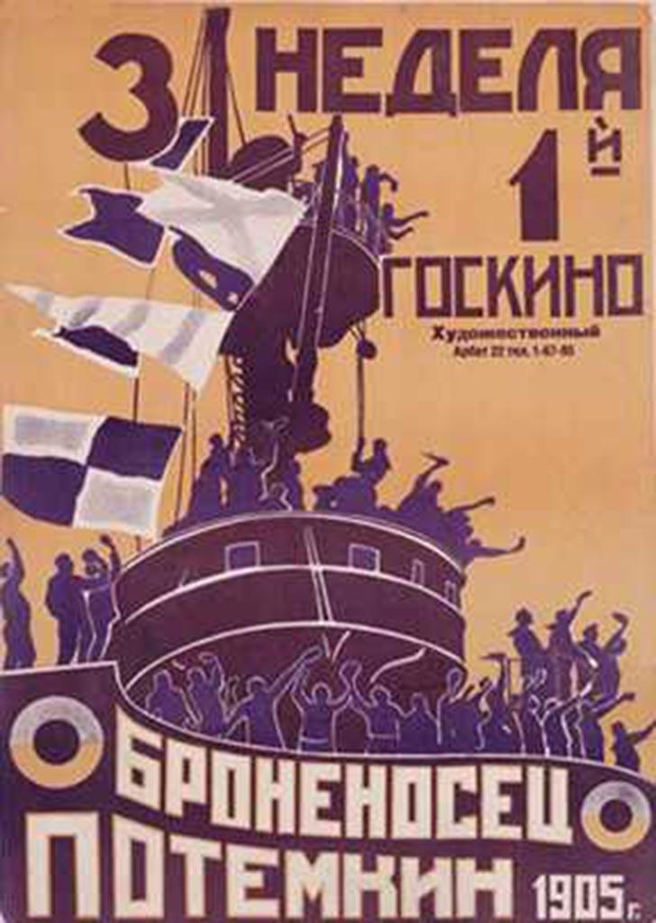 Vintage_Potemkin1